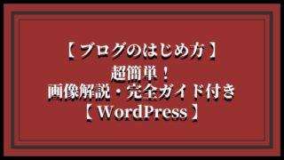 【ブログのはじめ方】超簡単!画像解説・完全ガイド付き【WordPress】