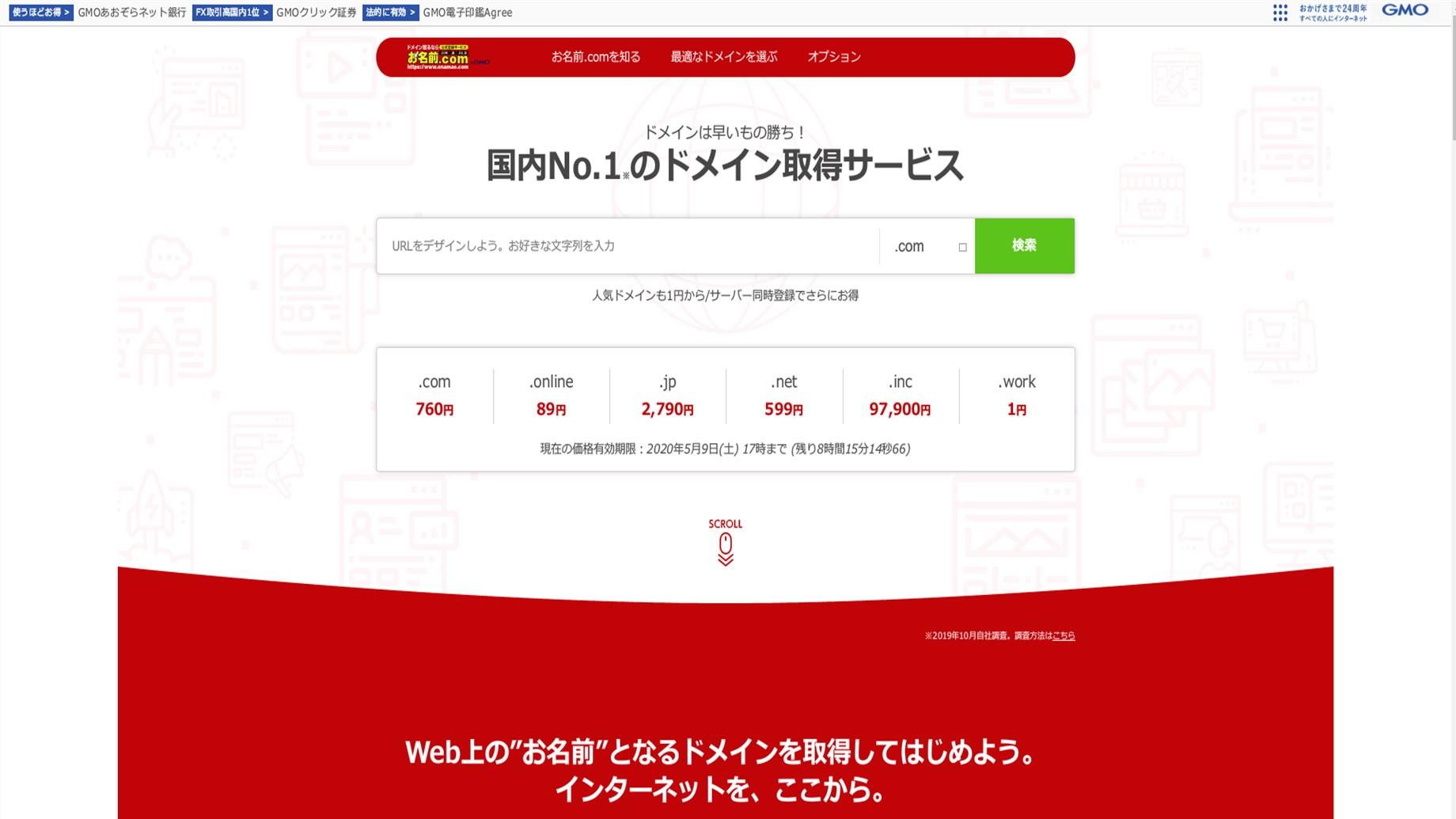 お名前.com公式サイト