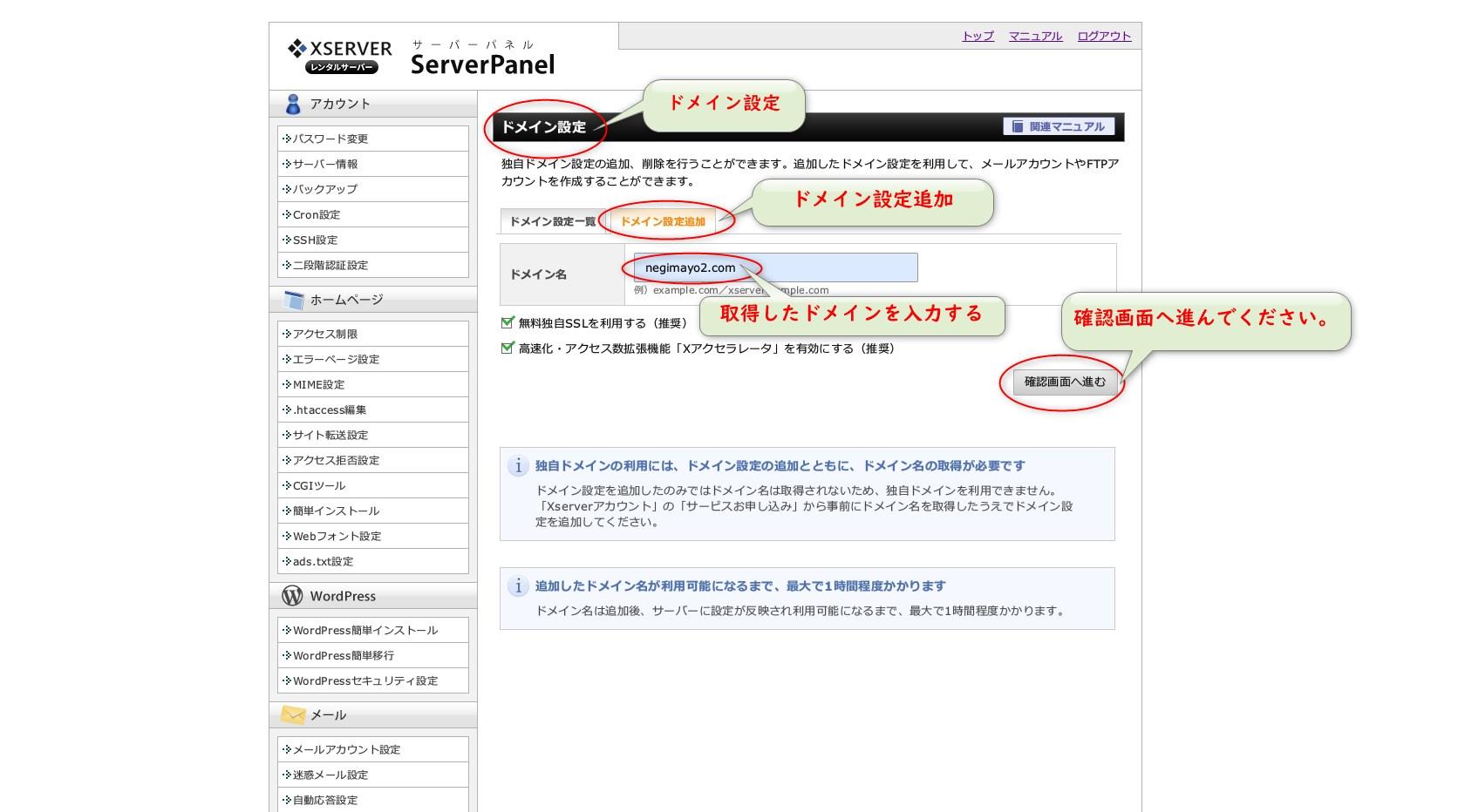 エックスサーバー公式サイト、ドメイン設定