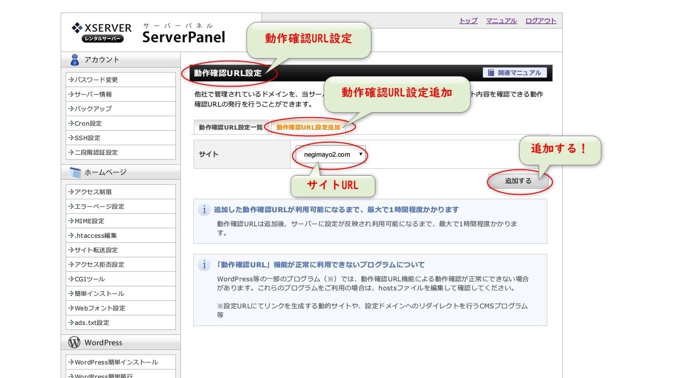 エックスサーバー公式サイト、動作確認URL設定