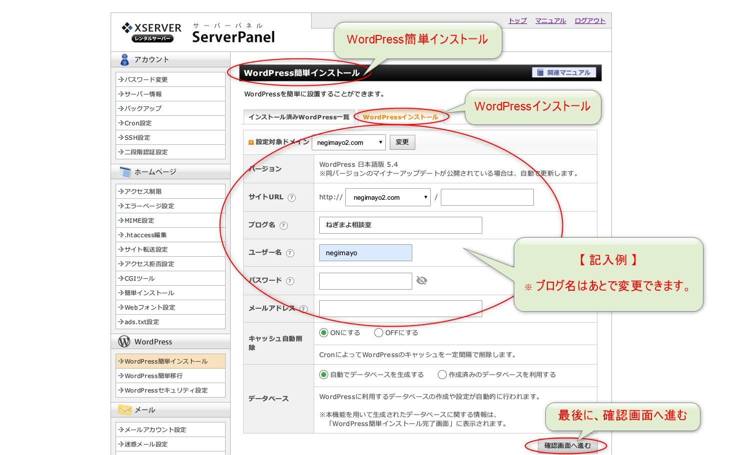 エックスサーバー公式サイト、WordPress簡単インストール