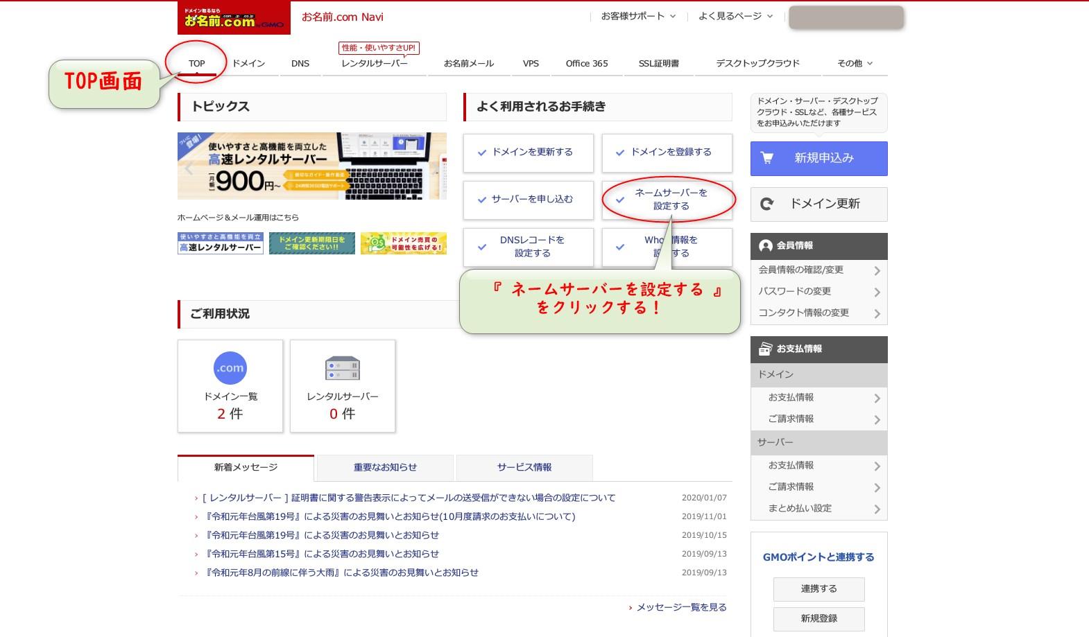 お名前.com公式サイト、ネームサーバー設定