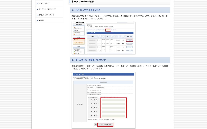エックスサーバー公式サイト、ネームサーバー設定