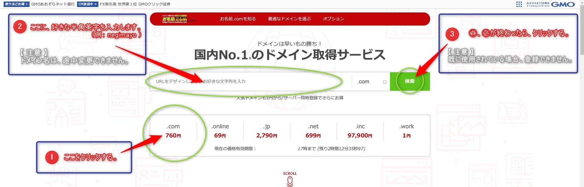 お名前.comドメイン取得
